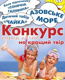 Конкурс детских сочинений