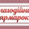 Запрошуємо на доброчинний ярмарок та церемонію нагородження учасниць рукодільного конкурсу «Маминими руками»!!!